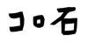 koroishi.jpg