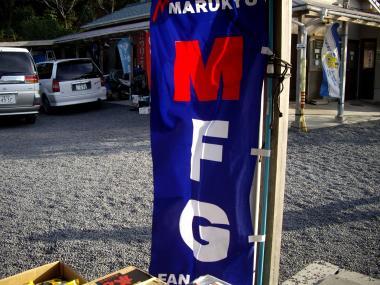 mfg_convert_20091012211330.jpg