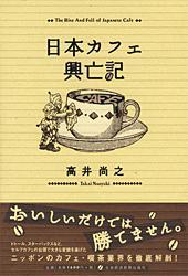 お勉強しましょ!カフェもビジネスです。
