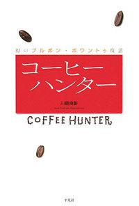 コーヒーを求めて世界を駆け巡る