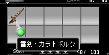 99武器作成-カラドボルグ