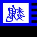 Flag00B
