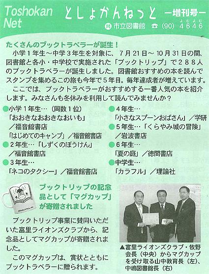 広報とみさと(No,637)