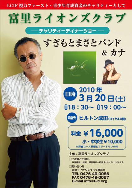 sugimotomasatoband&kana