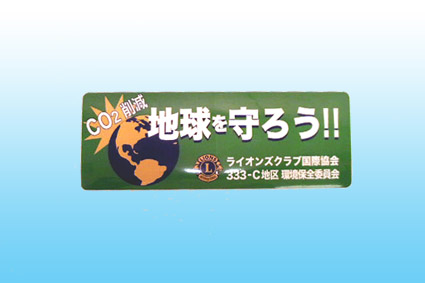 kankyou_hozen_sticker