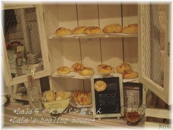 ららちゃんのパン屋さん♪