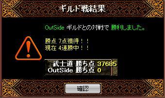 武士道3戦目0706