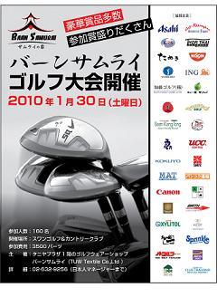 Samurai1411-35samurai golf