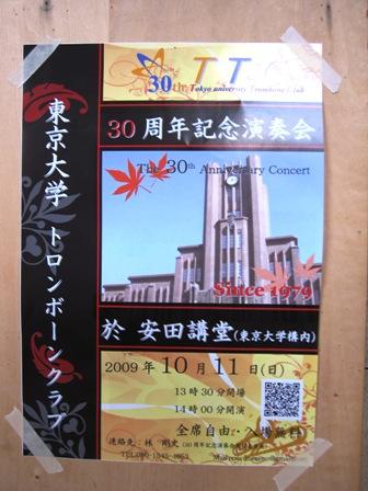 2009.10.11TTCポスター