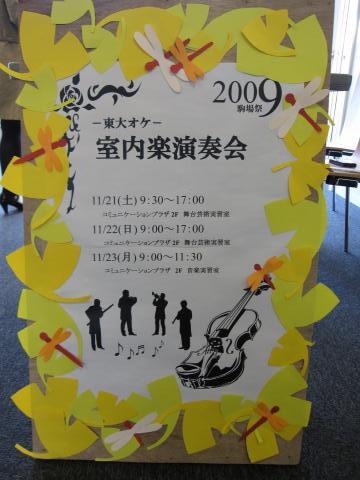 2009.11.21室内楽