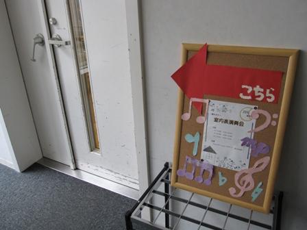 2010.11.21室内楽入口