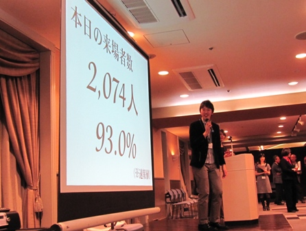 2010.12.25来場者発表