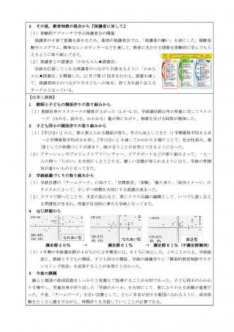 教育相談_上級カウンセリング研修成果報告20091206_ページ_3