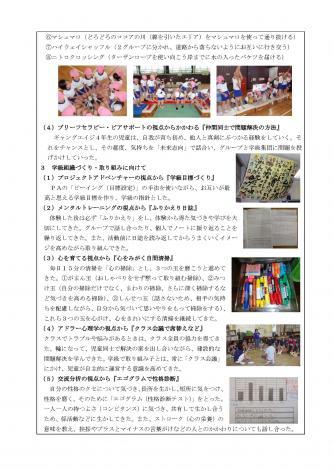教育相談_上級カウンセリング研修成果報告20091206_ページ_2