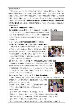 教育相談_上級カウンセリング研修成果報告20091206_ページ_1
