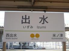 出水駅名標(おれんじ鉄道)