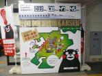熊本駅にあるカウンター