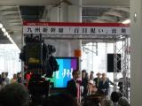 JR九州社長の祝辞