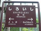 独自デザインの駅名標