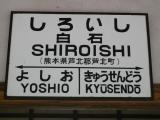 駅舎上部にある駅名標