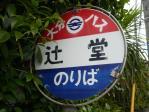 湘南の某駅とは無関係