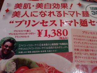 プリンセストマト麺