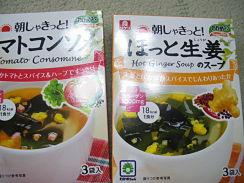 わかめスープ1