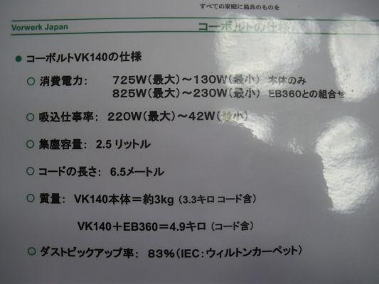 コーボルト6