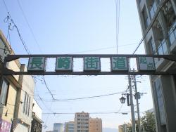 長崎街道起点