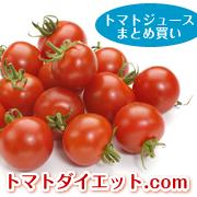 トマトダイエット.com