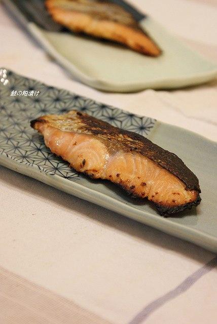 鮭の粕漬け1
