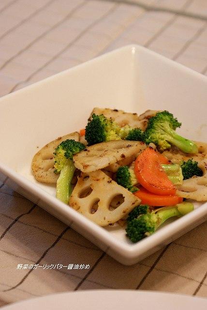 野菜のガーリックバター醤油