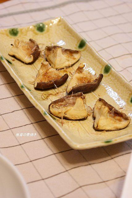 椎茸の素焼き