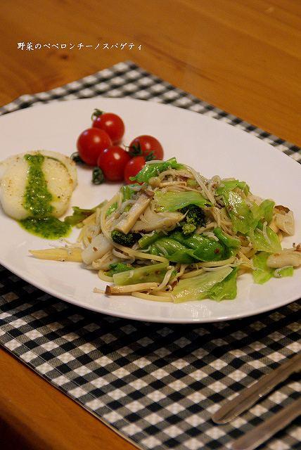 野菜のぺペロンチーノ
