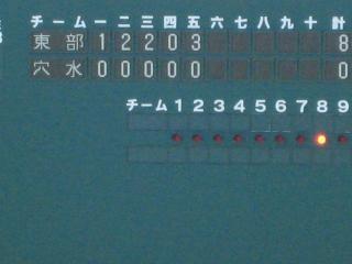 東部中 野球部 2011_R