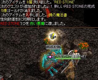 091121悪魔鏡