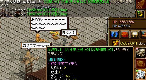 091124鏡3