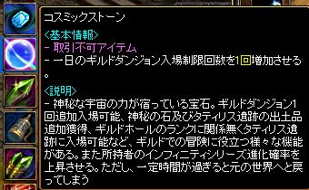 091208コスミック