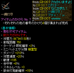 091226かけら5