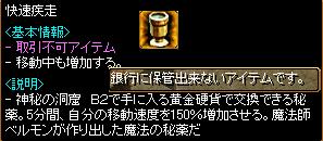 091226かけら6
