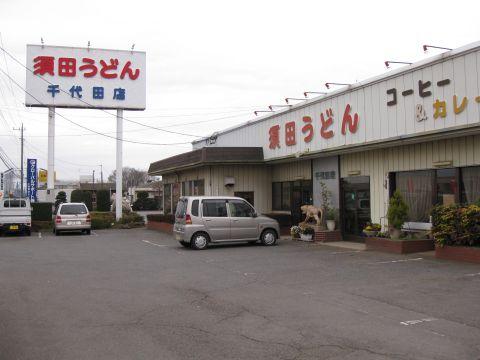 須田うどん千代田店