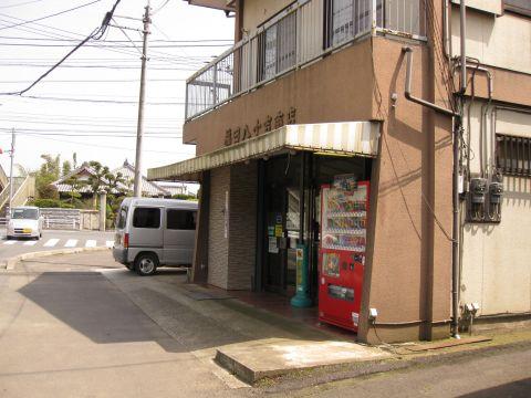 福田八十吉商店