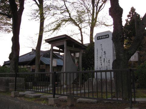 千貫桜碑と千貫桜歌碑