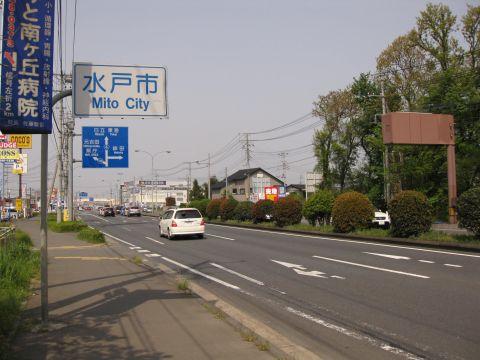 国道6号 茨城町と水戸市の境