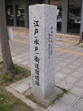 江戸(水戸)街道宿場跡碑