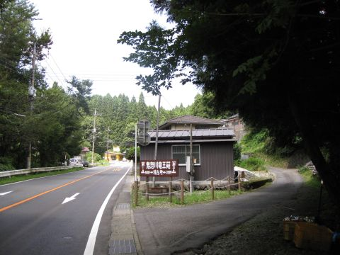 栃久保新道(国道121号)と高原越え旧道の分岐