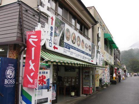 龍王峡駅前
