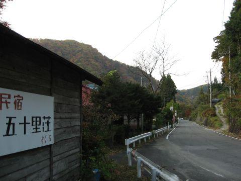 三軒家(旧上の屋敷)