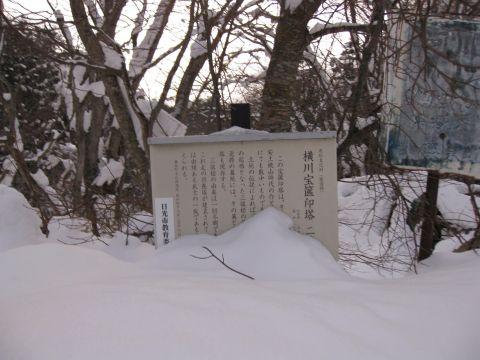 横川宝篋印塔