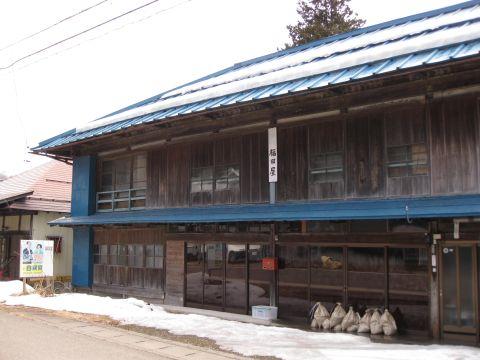 旅館福田屋